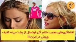افشاگریهای عجیب خانم گل فوتسال از پشت پرده کثیف ورزش در ایران